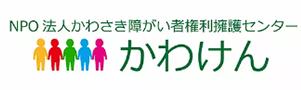 NPO法人川崎障がい者権利擁護センター